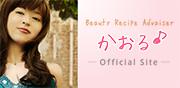 かおる Official Site