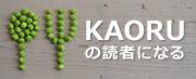 KAORUの読者になる