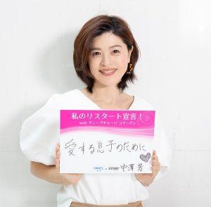 dccchallenge3__slide1__image-nakazawa